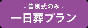 ichinichisou_1