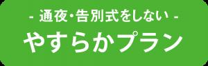 yasuraka_1