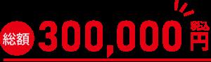 300000yen_k