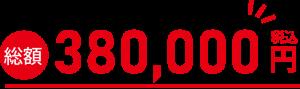 380000yen